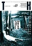 死想の系譜〜いま想う、死と我々の未来 (トーキングヘッズ叢書 No.69)
