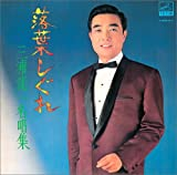 〈COLEZO!〉ビクター流行歌 名盤・貴重盤コレクション(15)落葉しぐれ~三浦洸一名唱集~
