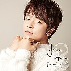 John-Hoon「Prologue〜恋を呼ぶ唄〜」の歌詞を収録したCDジャケット画像