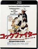 コックファイター HDニューマスター版 [Blu-ray]