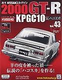 週刊NISSANスカイライン2000GT-R KPGC10(43) 2016年 3/30 号 [雑誌]