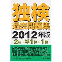 独検過去問題集2012年版〈2級・準1級・1級〉