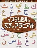 イスラム世界の文字とアラビア語 (世界の文字と言葉入門)