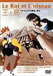 王と鳥 [DVD]