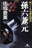 孫六兼元―酔いどれ小籐次留書 (幻冬舎文庫)