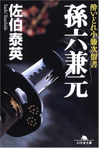 孫六兼元―酔いどれ小籐次留書 (幻冬舎文庫)の詳細を見る