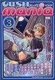 GUSH mania (3) 男子寮の世界 (GUSH mania COMICS)