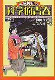 Dr.猫柳田の科学的青春 第4集