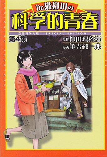 Dr.猫柳田の科学的青春 第4集の詳細を見る