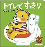 トイレで すっきり―こぐまのくうぴい