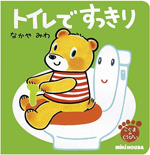 トイレで すっきり―こぐまのくうぴい (ミキハウスの絵本)