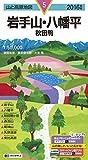山と高原地図 岩手山・八幡平 秋田駒 2016 (登山地図 | マップル)