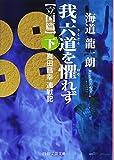 我、六道(りくどう)を懼(おそ)れず[立国篇](下) 真田昌幸 連戦記 (PHP文芸文庫)