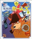 劇場版 名探偵ホームズ1 「青い紅玉」「海底の財宝」 (徳間アニメ絵本)