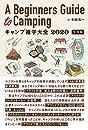 キャンプ雑学大全 2020 実用版