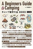 アウトドア歴40年以上の著者が伝授する「キャンプで役立つTIPS集」
