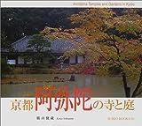 京都 阿弥陀の寺と庭 (SUIKO BOOKS)