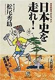 日本史を走れ!?日本列島ウルトラ・ラン
