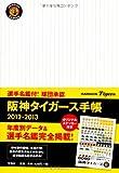 選手名鑑付! 球団承認 阪神タイガース手帳2012-2013