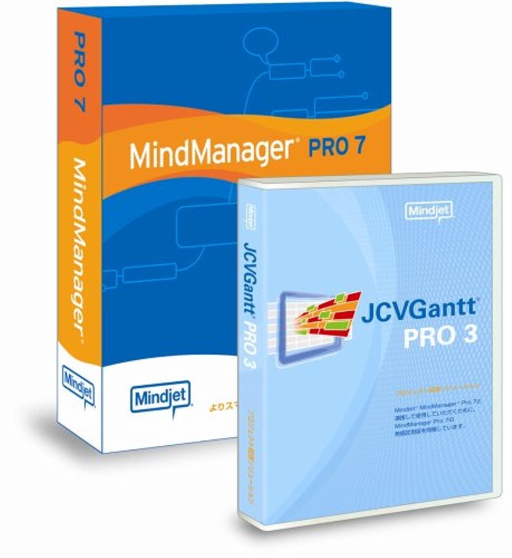 保険をかける耐えられる代表してMindManager Pro 7+JCVGantt Pro 3.0 Win 日本語版 シングルライセンス