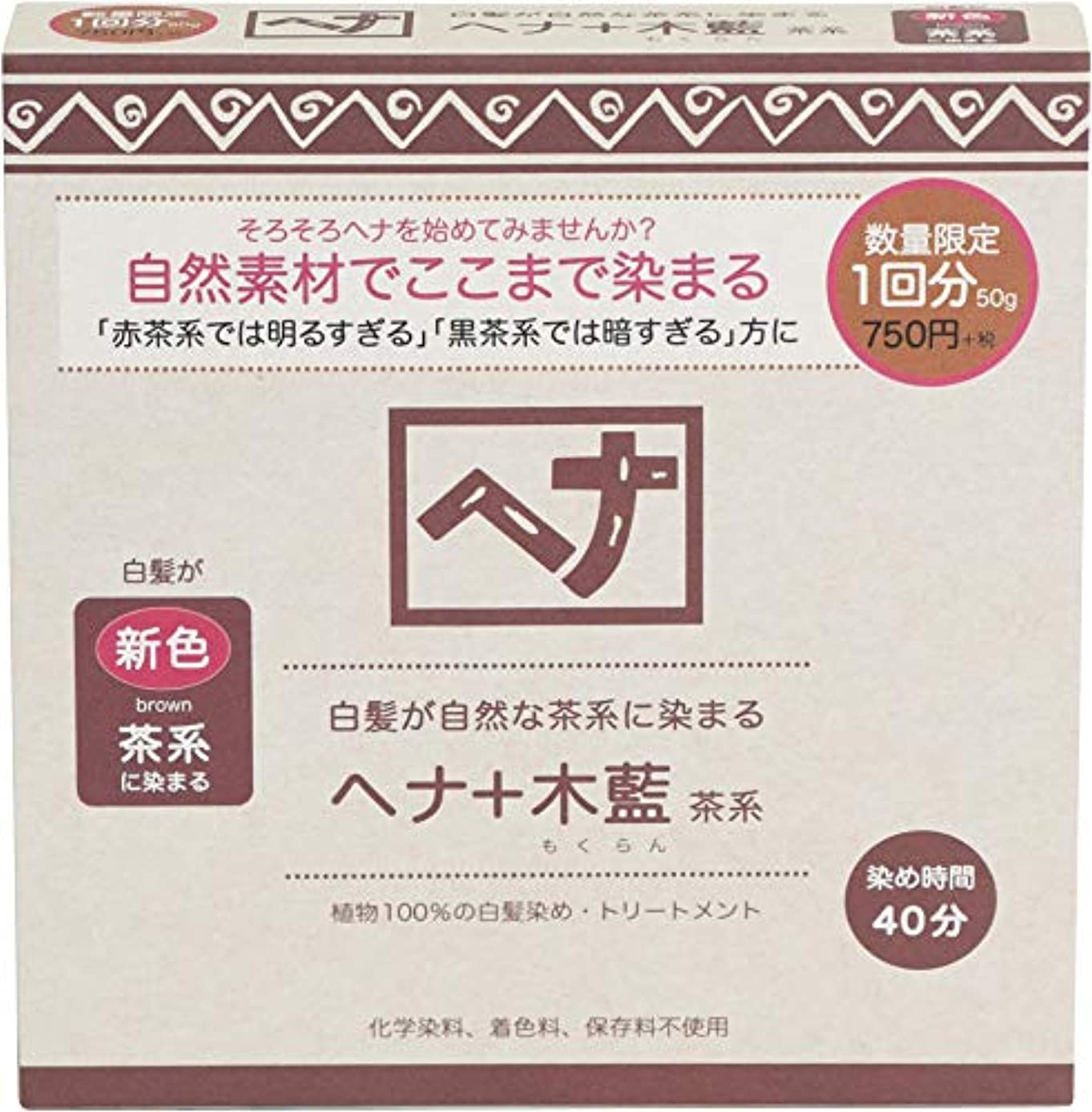 スピリチュアルダウン師匠Naiad(ナイアード) ヘナ+木藍 茶系 50g