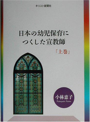 日本の幼児保育につくした宣教師〈上巻〉