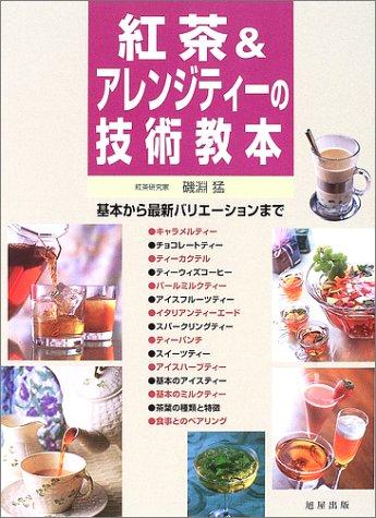 紅茶&アレンジティーの技術教本—基本から最新バリエーションまで