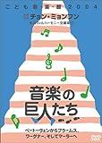 チョン・ミョンフン こども音楽館2004 「音楽の巨人たち」 ~ベートーヴェンからブラームス、ワーグナーそしてマーラーへ~ [DVD] / チョン・ミョンフン (出演)