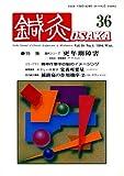 鍼灸OSAKA36号 更年期障害