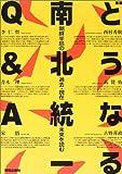 どうなる南北統一Q&A―朝鮮半島の過去・現在・未来を読む