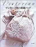 アンティーク風の刺繍バッグ