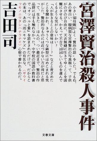宮沢賢治殺人事件 (文春文庫)の詳細を見る