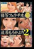 超ド迫力! 接写フェラチオと放尿もろかぶり2 / REAL(レアル) [DVD]