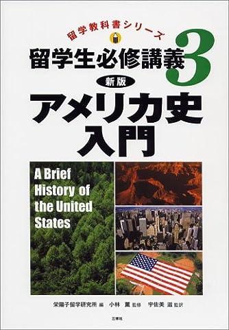 留学生必修講義〈3〉アメリカ史入門 (留学教科書シリーズ)