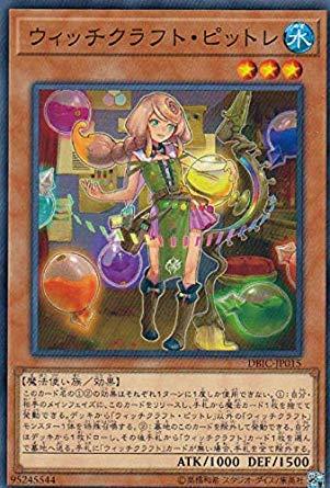 遊戯王 DBIC-JP015 ウィッチクラフト・ピットレ (日本語版 ノーマル) インフィニティ・チェイサーズ