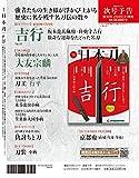 日本刀 35号 [分冊百科] 画像