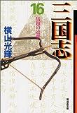 三国志 (16) (潮漫画文庫)
