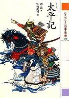 太平記 (21世紀によむ日本の古典 12)