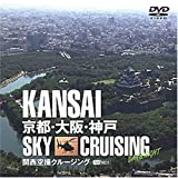 関西空撮クルージング 京都・大阪・神戸[SDA-28][DVD] 製品画像