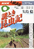 謎解き昆虫記 (NHK人間講座)