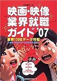 映画・映像業界就職ガイド ('07) (キネ旬ムック)