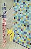 江國香織童話セレクション(全3巻セット)