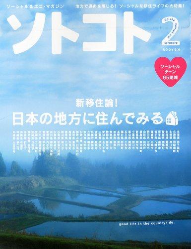 SOTOKOTO (ソトコト) 2013年 02月号 [雑誌]の詳細を見る