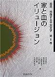 叢書想像する平安文学 (第6巻)