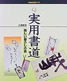 実用書道 楽しい暮らしの書 (NHK趣味入門) 画像