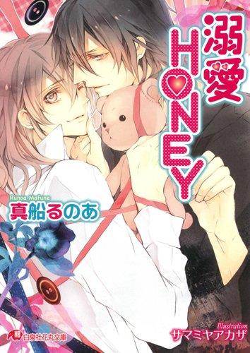 溺愛HONEY (白泉社花丸文庫)