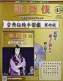 歌舞伎特選DVDコレクション全国版(45) 2021年 5/19 号 [雑誌]