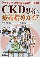 どうする?透析導入前後の支援 CKD患者の療養指導ガイド