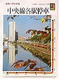 中央線各駅停車 (カラーブックス (667))