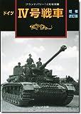GROUND POWER (グランドパワー)別冊ドイツⅣ号戦車[増補改訂版] 2007年12月号